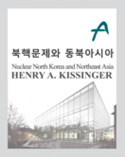[Memorial Lecture] Henry A. Kissinger, ″Nuclear North Korea and Northeast Asia″