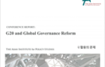 [International Conference] G20 and Global Governance Reform
