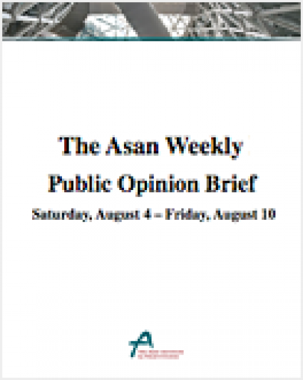 Asan Public Opinion Brief – August 13, 2012