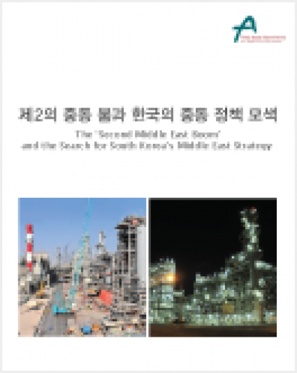 The Second Middle East Boom and the Search for South Korea's Middle East Strategy