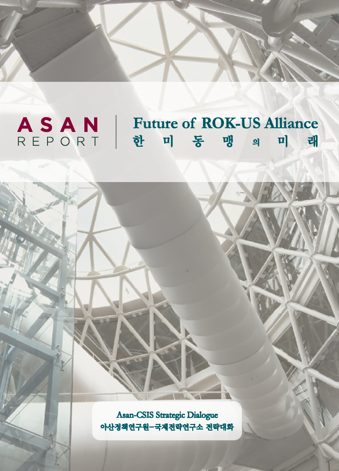 Asan Report- Future of the ROK-US Alliance