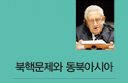 "[The 1st Asan Memorial Lecture] Henry A. Kissinger, ""Nuclear North Korea and Northeast Asia"""