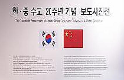 The Twentieth Anniversary of Korea-China Diplomatic Relations : A Photo Exhibition