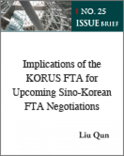 [Issue Brief No. 25] Implications of the KORUS FTA for Upcoming Sino-Korean FTA Negotiations
