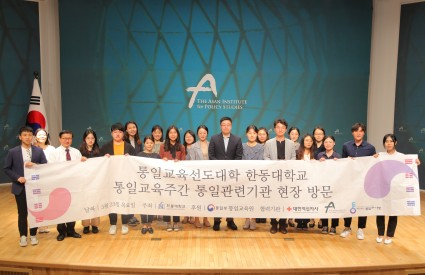 Asan Seminar with students from the Handong Global University