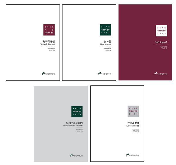 그림1_지난 5년간의 아산 국제정세 전망(2015~2019)