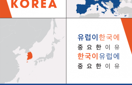 『Korea Matters for Europe, Europe matters for Korea』 Launch Event