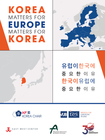 『유럽이 한국에 중요한 이유 한국이 유럽에 중요한 이유(Korea Matters for Europe matters for Korea)』
