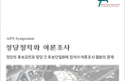 [Symposium] Party Politics and Opinion Polls in Korea