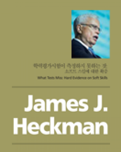 [The 5th Asan Memorial Lecture] James J. Heckman, ″What Tests Miss: Hard Evidence on Soft Skills″