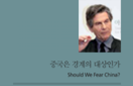 [The 3rd Asan Memorial Lecture] Guy Sorman, ″Should We Fear China?″