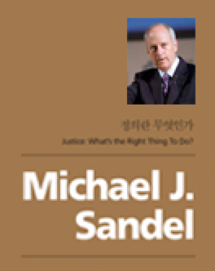 [The 2nd Asan Memorial Lecture] Michael J. Sandel, ″Justice: What's the Right Thing to Do?″