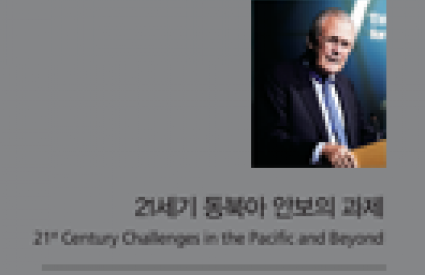 [The 6th Asan Memorial Lecture] Donald Rumsfeld, ″21st Century Challenges in the Pacific and Beyond″