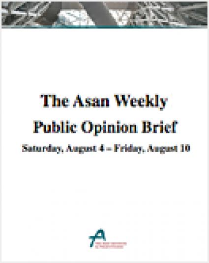 Asan Public Opinion Brief – August 13, 2012