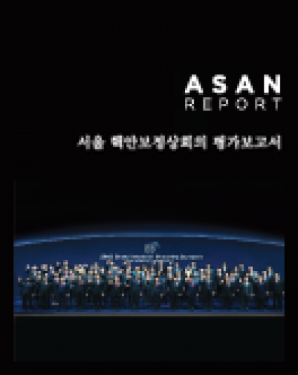 2012 Seoul Nuclear Security Summit: A Review
