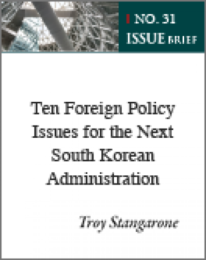 [Issue Brief No. 31] Ten Foreign Policy Issues for the Next South Korean Administration