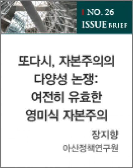 Varieties of Capitalism Revisited: The Continued Relevance of Western Capitalism (Korean)