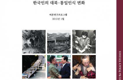 South Korean Attitudes toward North Korea and Reunification